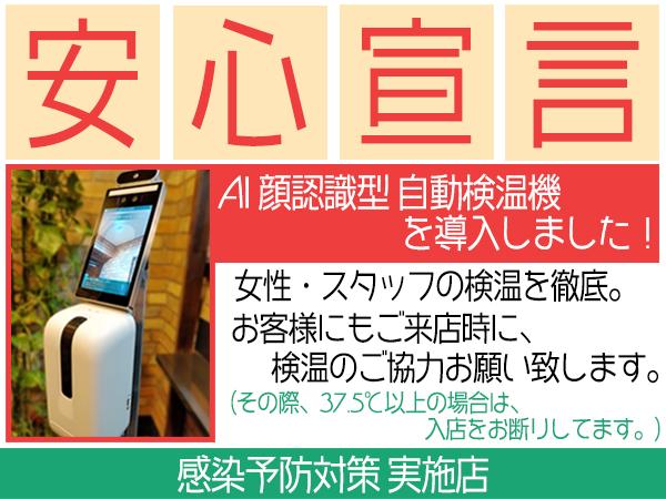 コロナ対策の一環として【AI 顔認識型 自動検温機】を導入!